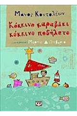 Τα καλύτερα παιδικά Χριστουγεννιάτικα βιβλία! – part 2