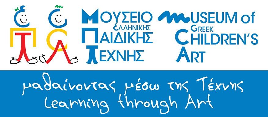 Διεθνής Ημέρα Μουσείων:Συνέντευξη με εκπρόσωπο του Μουσείου Ελληνικής Παιδικής Τέχνης